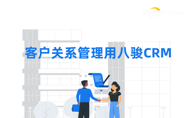 <b>客户关系管理用八骏CRM软件</b>