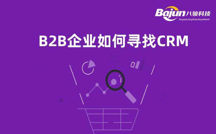 <b>B2B企业寻找CRM的5个参考因素</b>