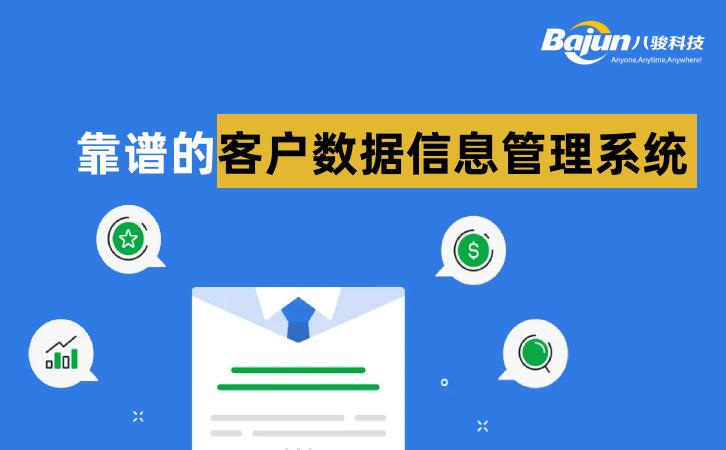 <b>靠谱的客户数据管理系统</b>