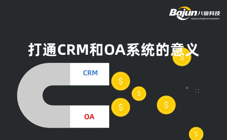 打通CRM系统和OA系统的意义