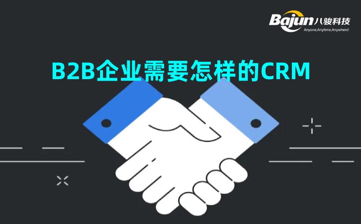 <b>B2B企业需要怎样的CRM系统</b>