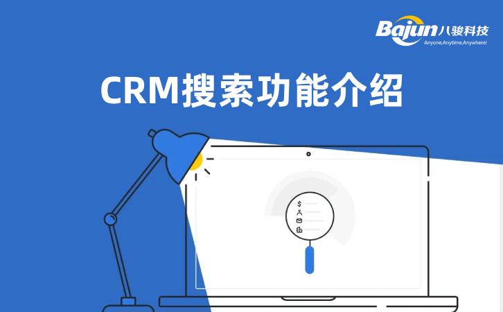 CRM的5种搜索功能