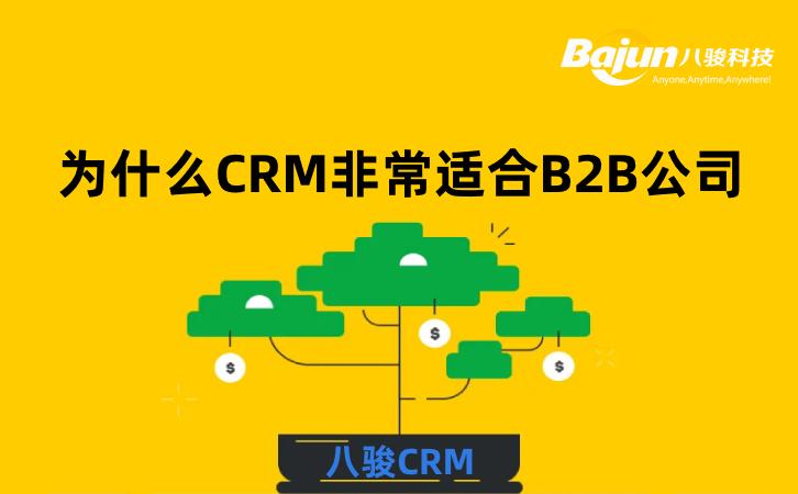 为什么CRM软件非常适合B2B公司?