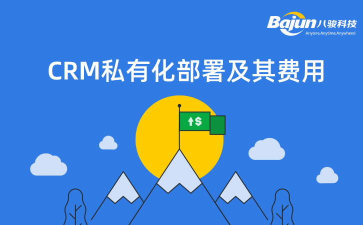 <b>什么是CRM私有化部署,费用如何?</b>