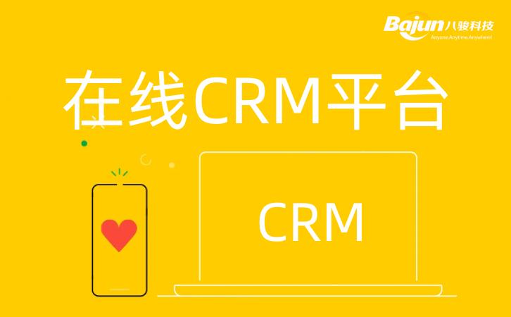 <b>在线CRM平台网页版CRM软件</b>
