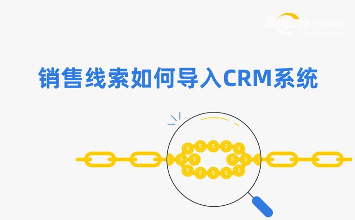 销售线索导入CRM系统的三种方式