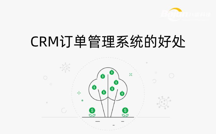 CRM订单管理系统的好处
