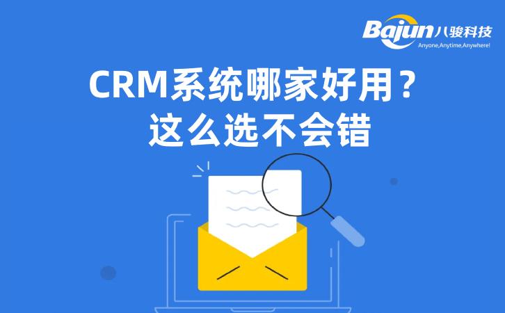 crm系统哪家公司做的最好?5个关