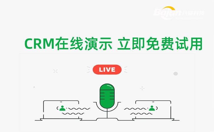 <b>CRM在线演示_行业案例免费咨询_免费在线试用CRM</b>