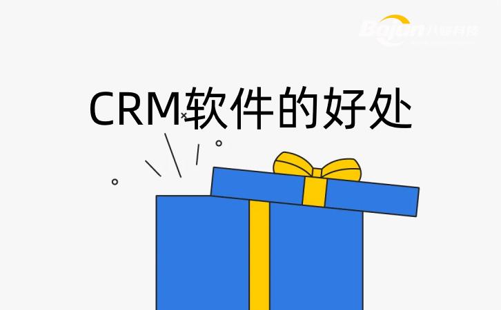 <b>CRM软件的好处</b>