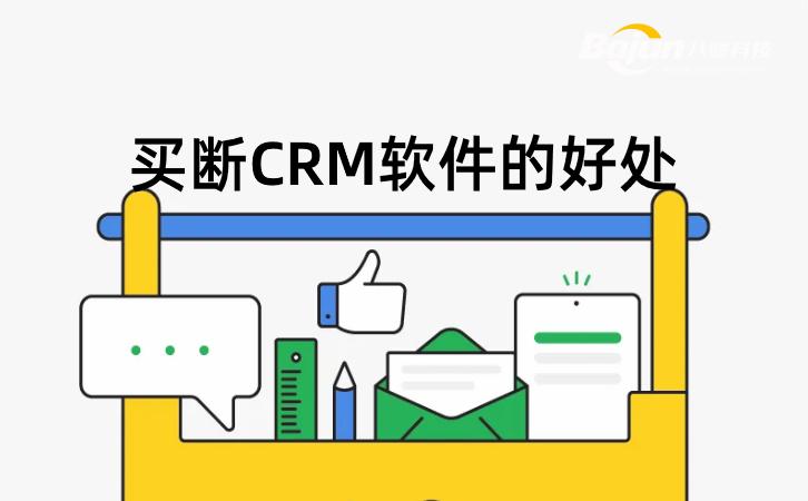 <b>买断CRM软件的好处</b>