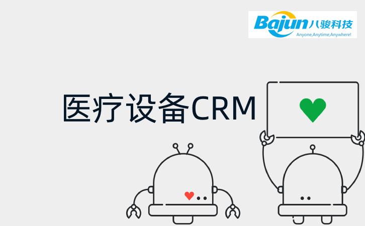 <b>八骏CRM如何帮助医疗设备企业?</b>