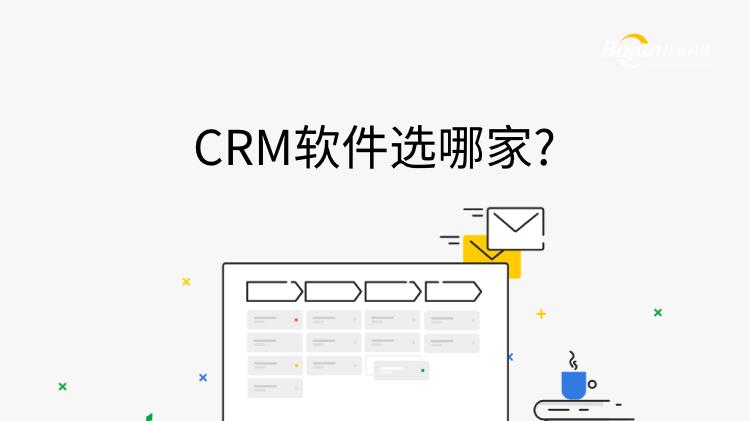 CRM软件选哪家?先避免以下三个误导!