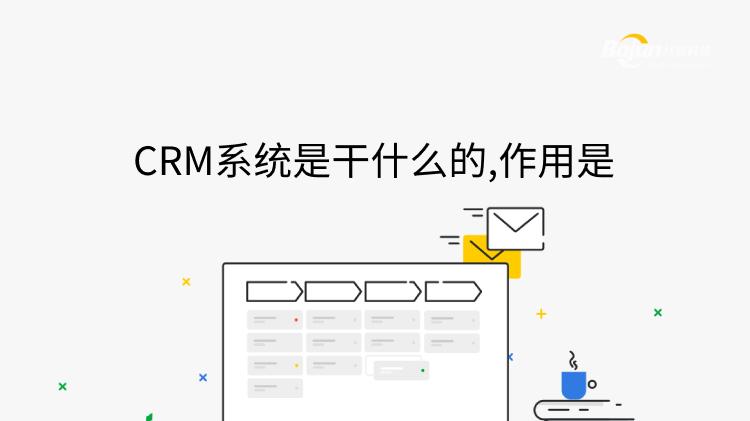 <b>CRM系统是干什么的,作用是?</b>