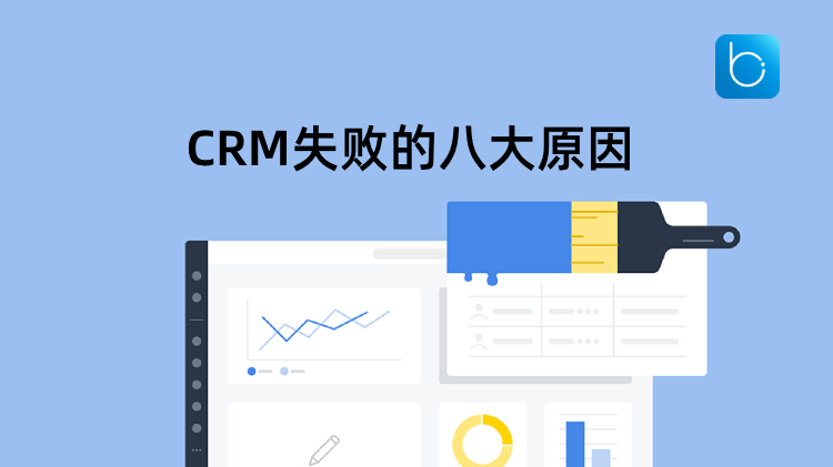<b>CRM失败的八大原因</b>