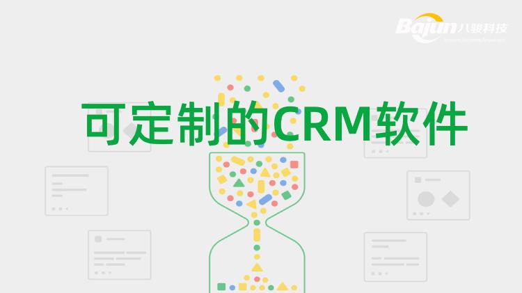 <b>可定制的CRM软件_CRM自定义</b>