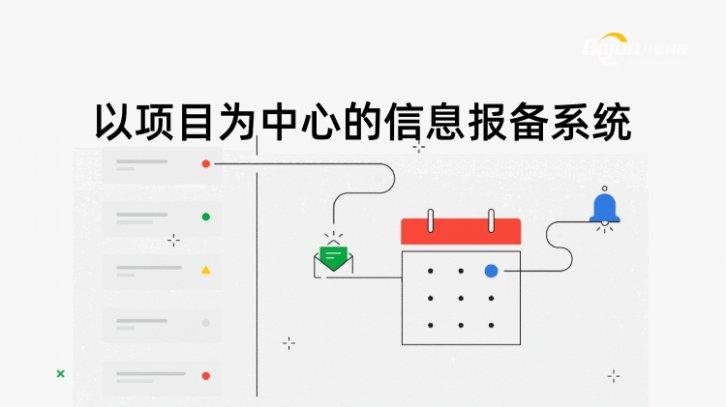 <b>以项目为中心的信息报备系统</b>