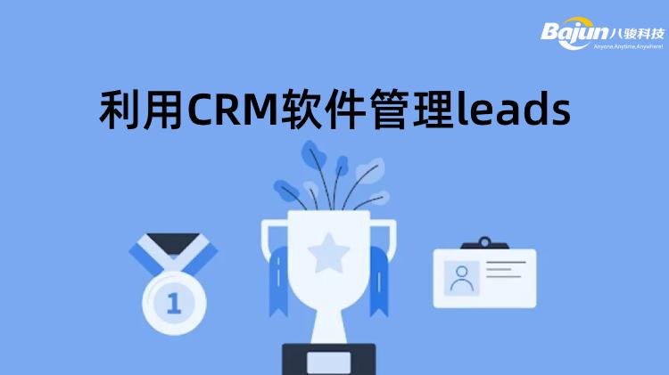 <b>销售如何有效利用CRM软件管理leads?</b>