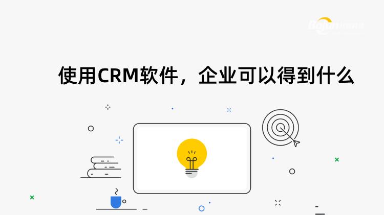 <b>使用CRM软件,企业可以得到什么?</b>