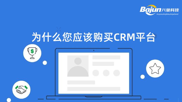 <b>为什么您应该购买CRM平台?</b>