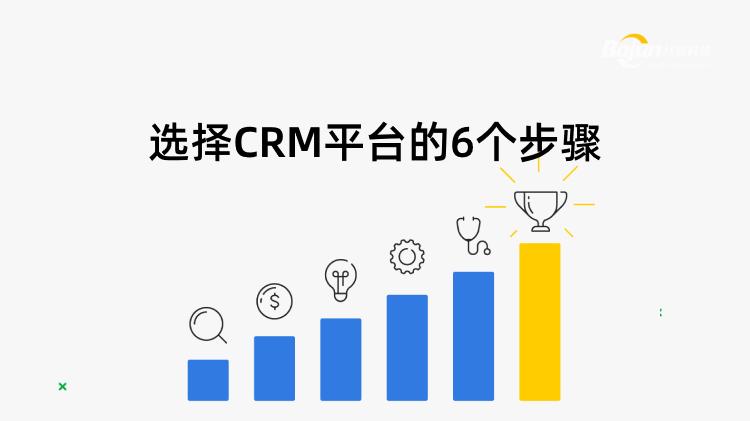 选择CRM平台的6个步骤