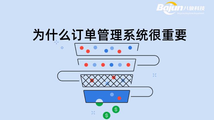 <b>为什么订单管理系统很重要?</b>