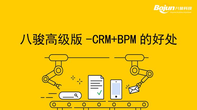 八骏高级版合并CRM和BPM的业务管